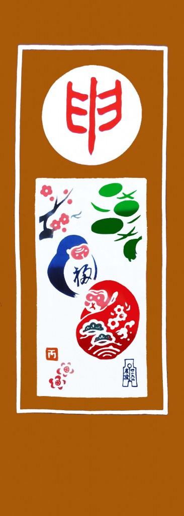 №3 千社札