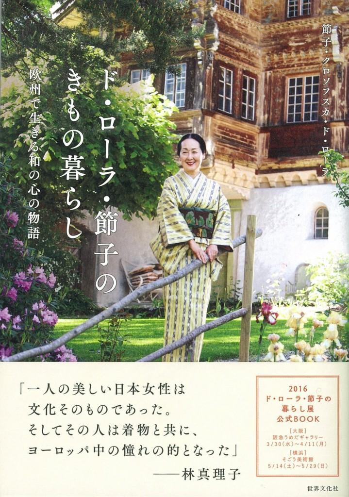 ド・ローラ・節子のきもの暮らし 表紙