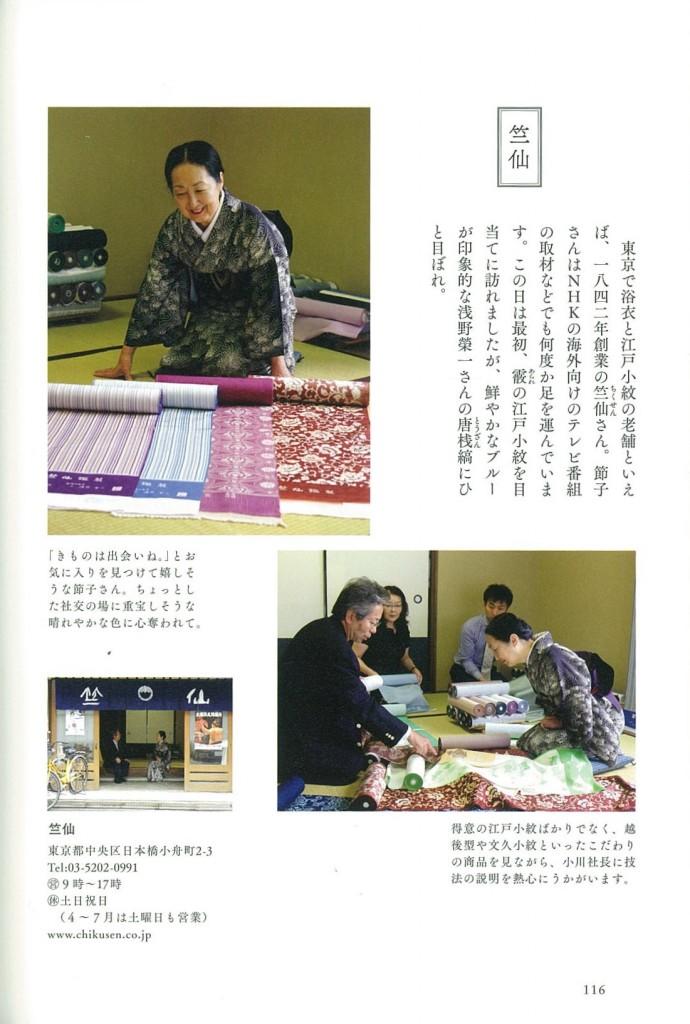ド・ローラ・節子のきもの暮らし p116