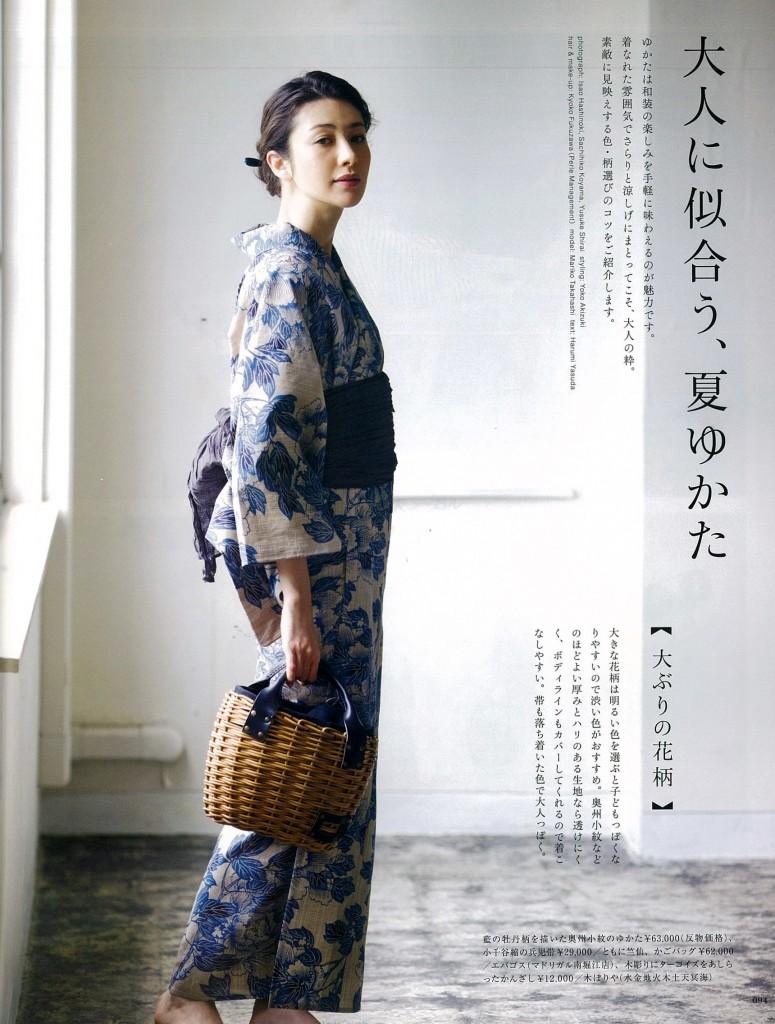 大人のおしゃれ手帖p94奥州小紋(牡丹)