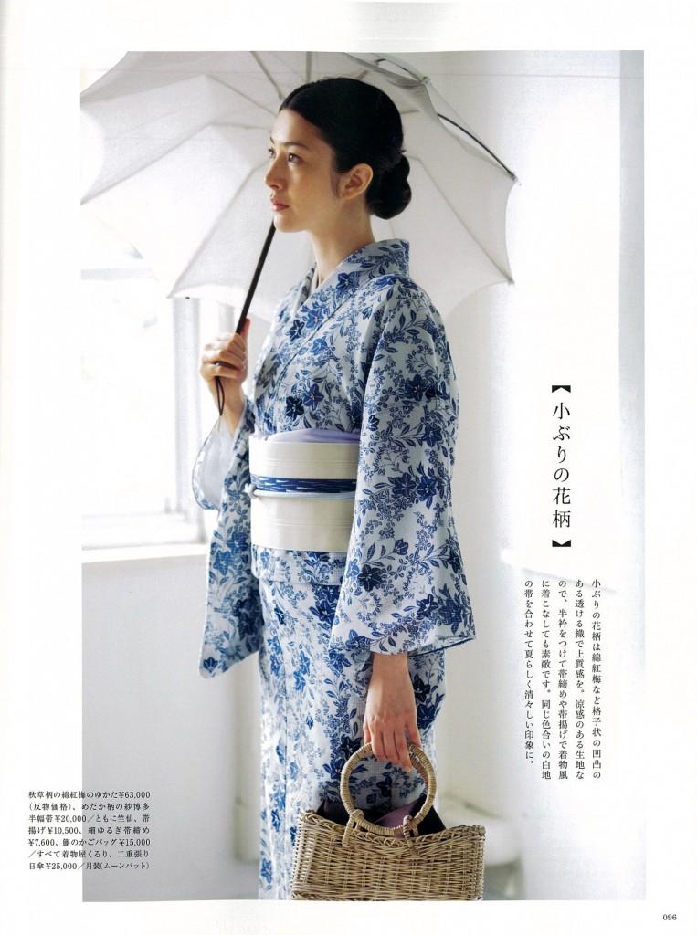 大人のおしゃれ手帖p96紅梅小紋(桔梗に萩)