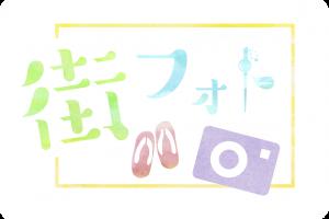 machiphoto_logo4_sawabe
