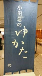 DSC_1286.JPG新宿小田急