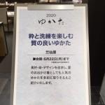 image0.jpeg横浜そごう16日~