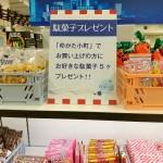 DSC_0020.JPG小田急1階駄菓子プレゼント