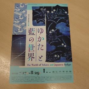 DSC_0266.JPG藍染展高松
