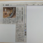 DSC_0319.JPG読売掲載