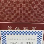 image1仙台三越オリンピック記念市松江戸小紋
