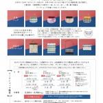 chikusen_workshop_0908_ol_ura-01.jpg蛇の目様リリース裏